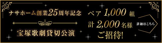 ナサホーム25周年記念宝塚歌劇貸切公演