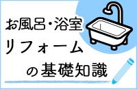 お風呂・浴室の基礎知識バナー