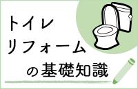 トイレの基礎知識バナー