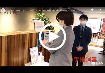 コロナ感染予防対策動画【イメージ】