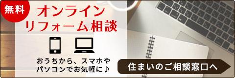 オンラインリフォーム相談[バナーイメージ]