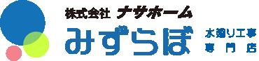 水廻りリフォーム専門店 みずらぼ[大阪・兵庫・奈良]